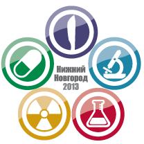 Актуальные вопросы онкологической службы, Нижний Новгород, 7-8 ноября, 2013 г.