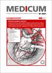 Научно-практический журнал Medicum