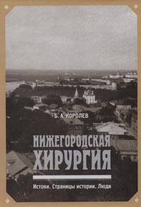 Нижегородская хирургия. Истоки. Страницы истории. Люди